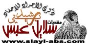 وسام سلايل عبس
